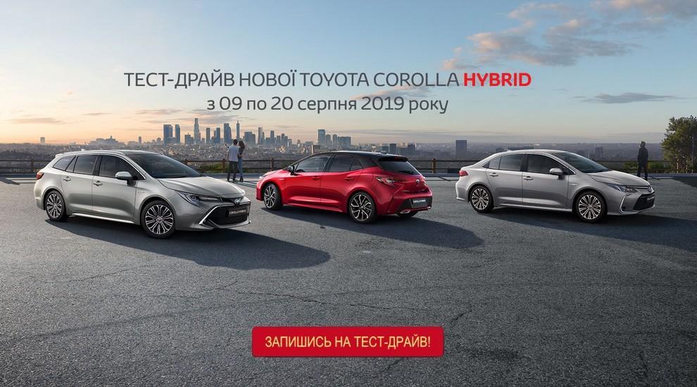 Тест-драйв Corolla Hibryd